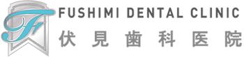 伏見歯科医院