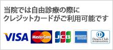 当院では自由診療の際にクレジットカードがご利用可能です